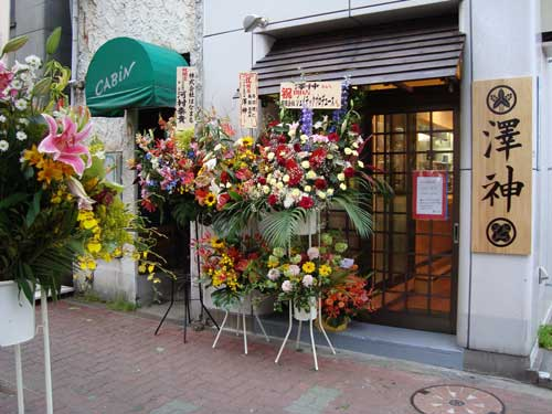 Sidewalk flowers celebrate ramen shop opening