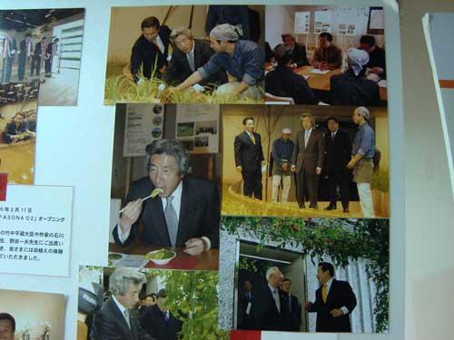 Pasona o2, x-PM Koizumi