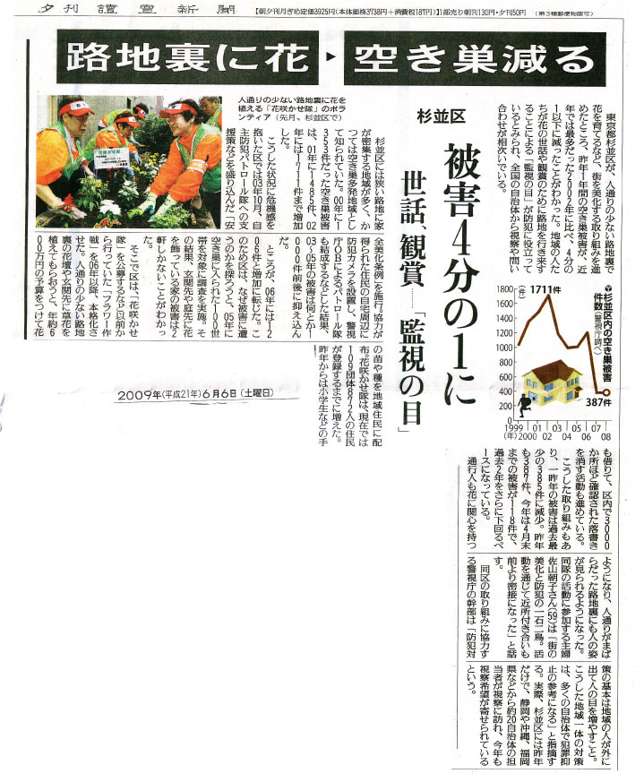 Yomiuri article on Suginami Operation Flower