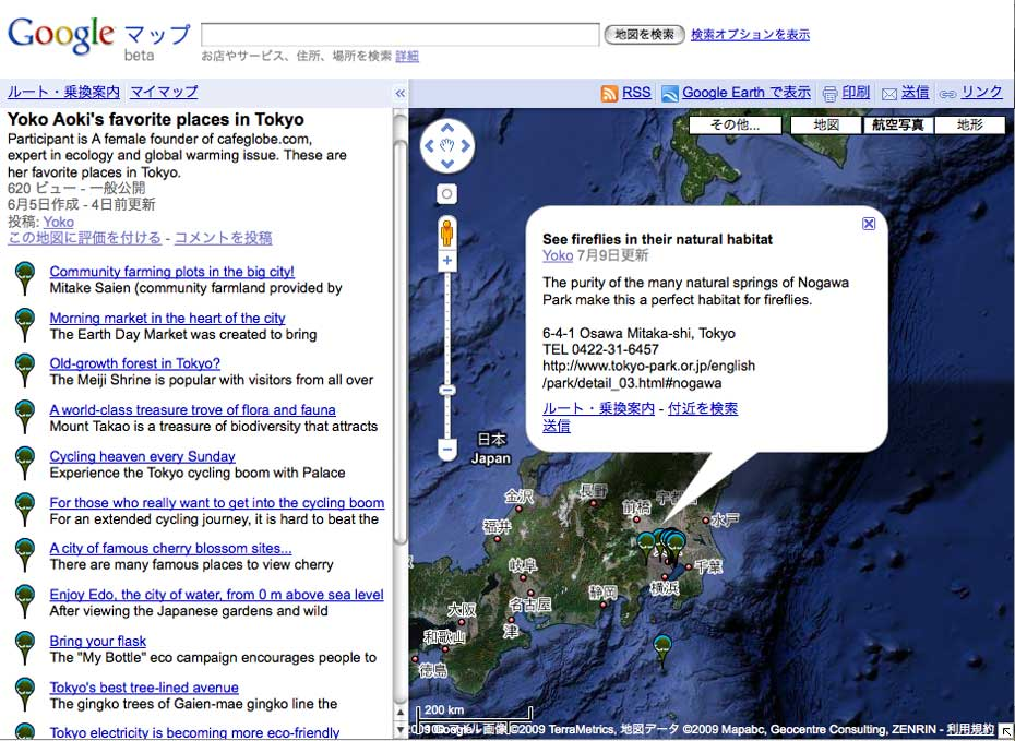 Aoki Yoko's favorite places on Google Maps