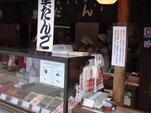 Tora-san's dango shop