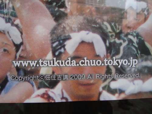 Special omatsuri Tsukudajima poster