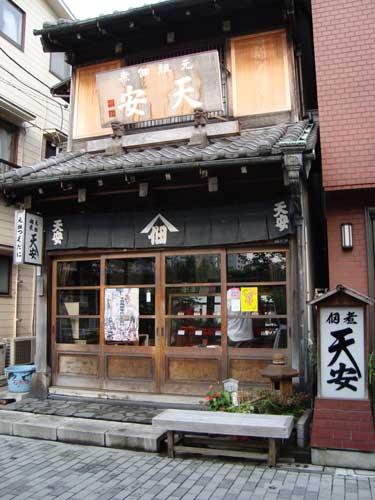 Ten yasu Tsukudajima tsukudani shop