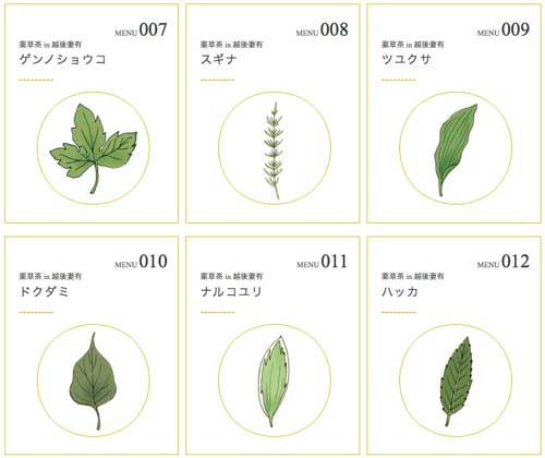 Medical Herbman Cafe Project menu
