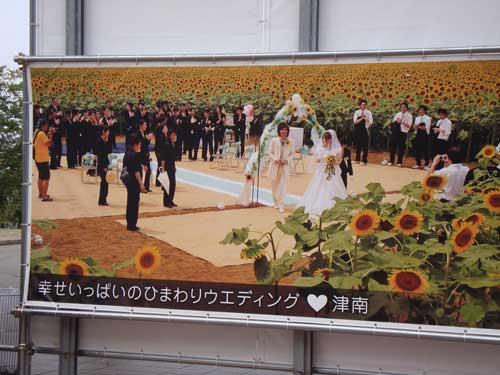 New Greenpia wedding ad