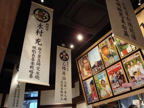 Nouka no Daikokoro in Shinjuku