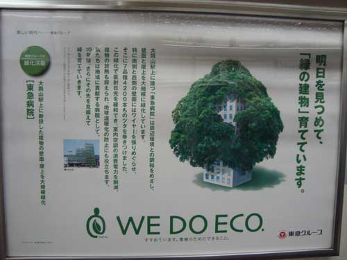 """We do Eco"" from Tokyu"