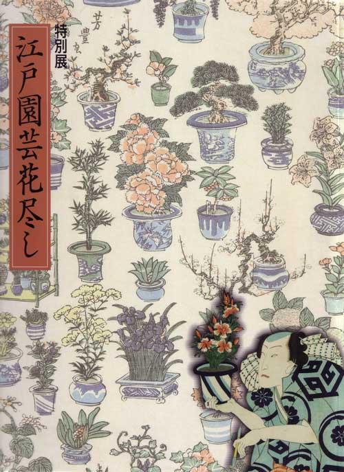 Edo gardening in wood block prints