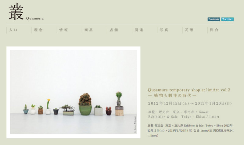 qusamura_cactus_bonsai_shop