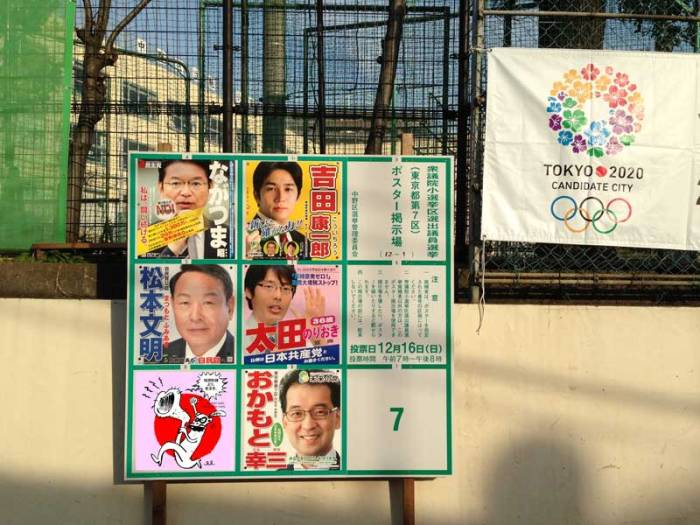 rivals_tanuki_campaignposte