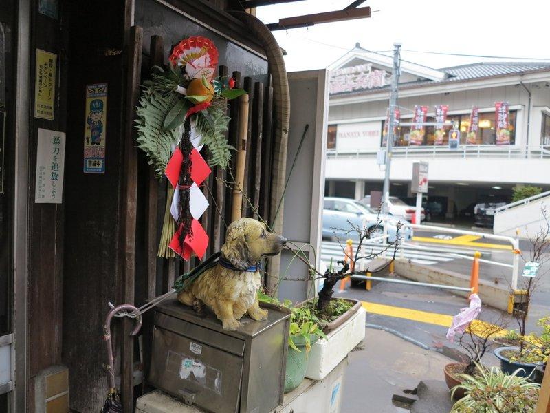 shimekazari_dog_takaido_onsen