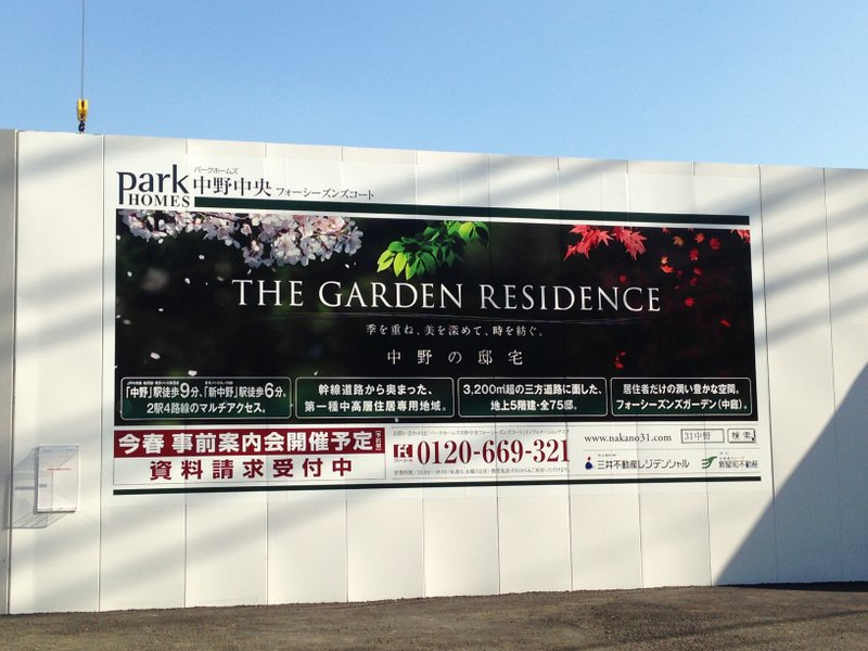 garden_residence_newconstruction_nakano