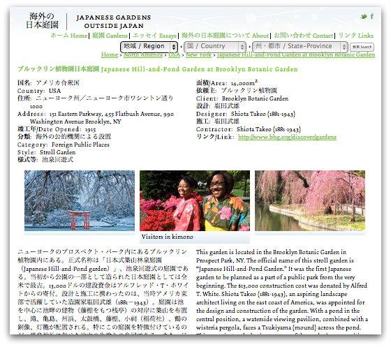 nodai_garden_brooklyn_botanic_B