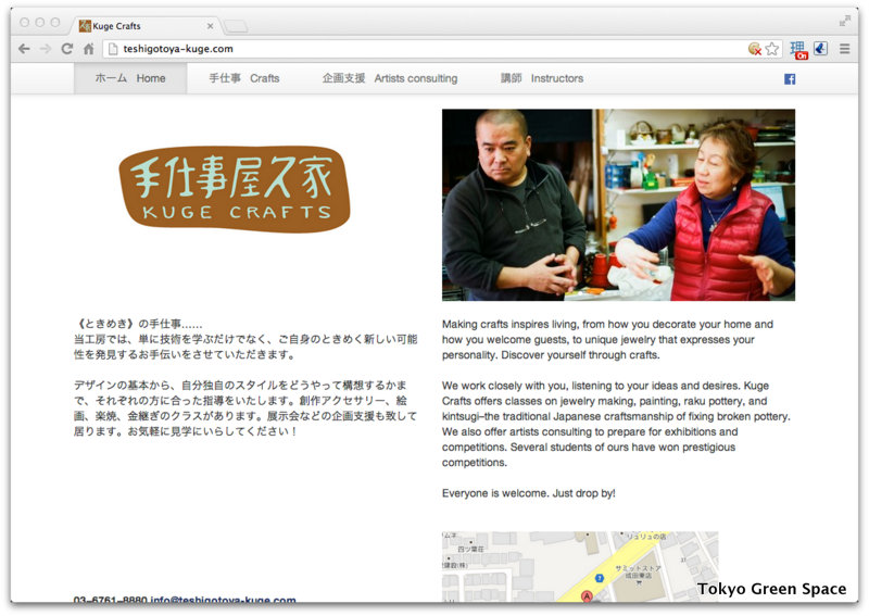 teshigotoya-kuge_new_website