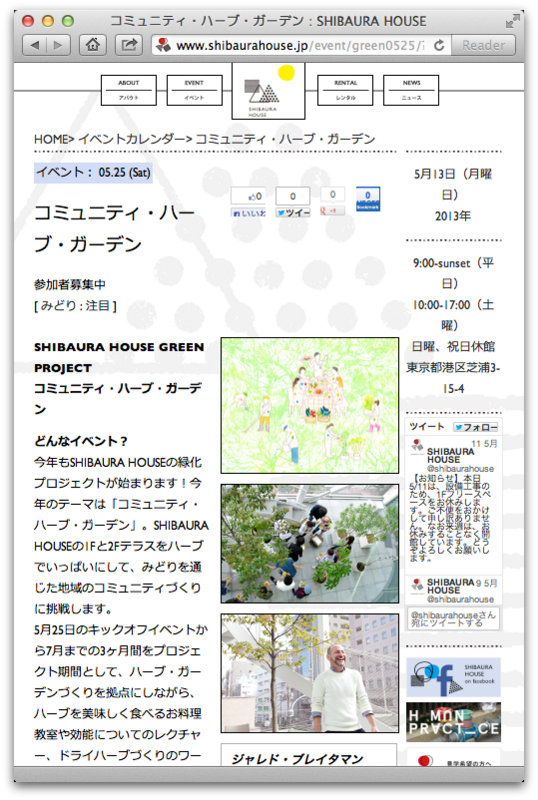 shibaurahouse_community_herb_garden_announcement