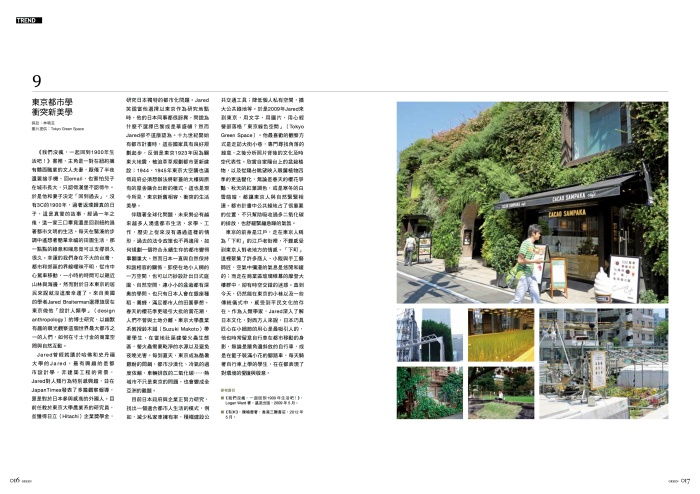 GreenArchitecture_taiwan_tokyogreenspace_magazine