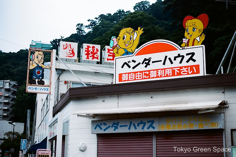 bender_atami_cartoon_sign