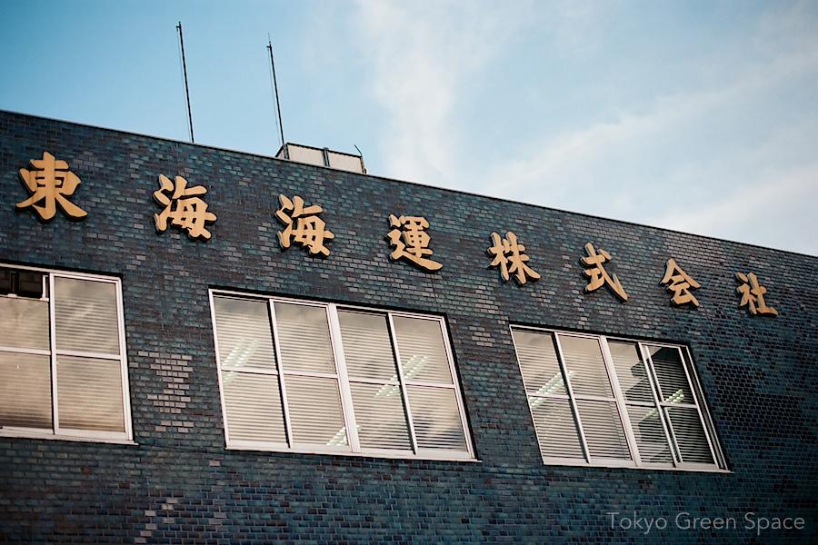 shibaura_ichome_maritime_shipping_company_tiles