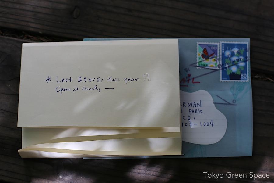 last_asagaya_nakano_letter