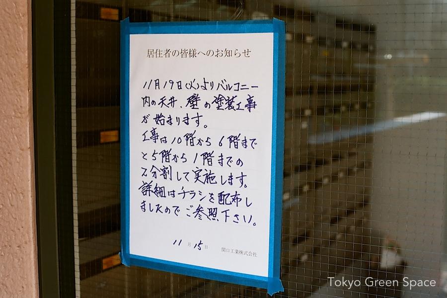 renovation_handwritten_note