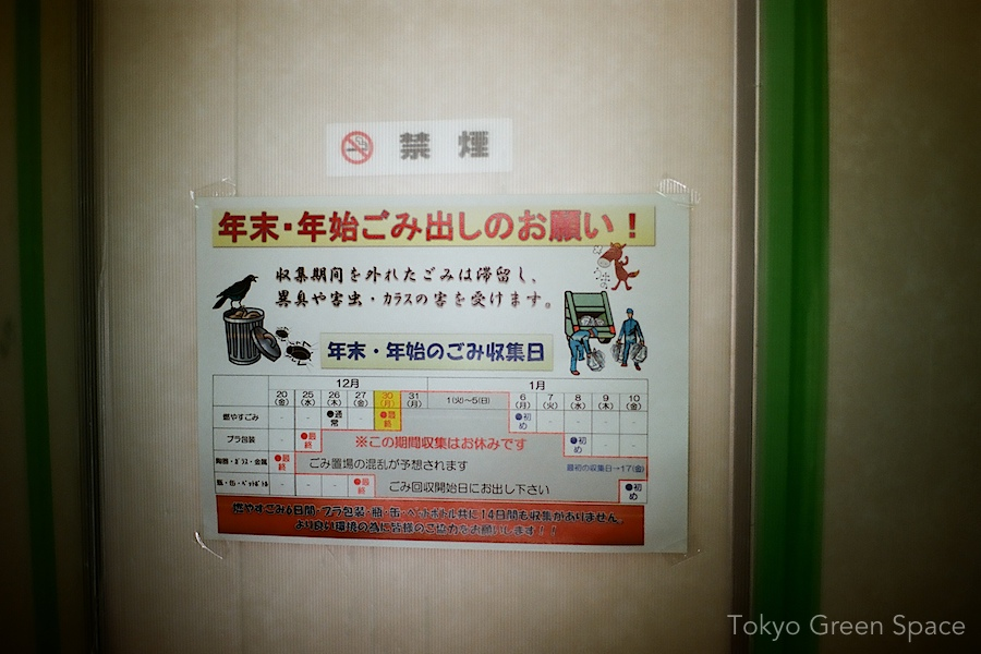 garbage_holiday_schedule_elevator_nakano