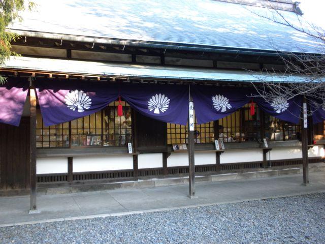 Fujisan_shrine_crest_shuro_Trachycarpus