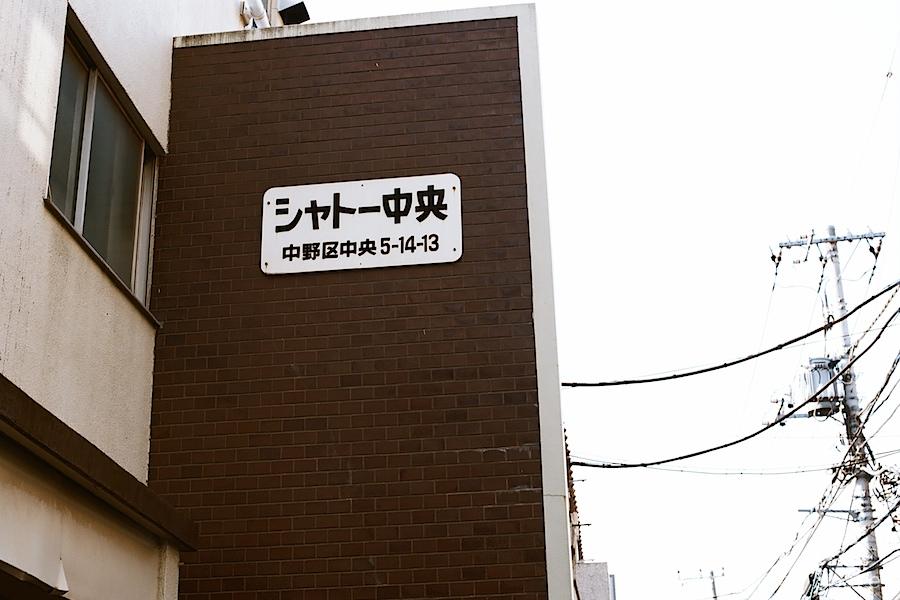 chateau_chuo_nakano_script