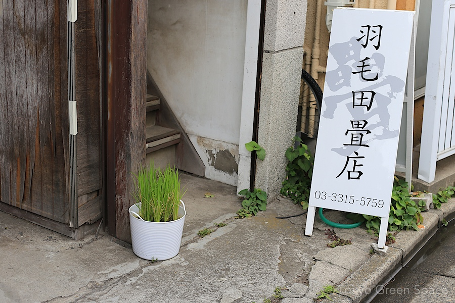 rice_bucket_tatami_shop