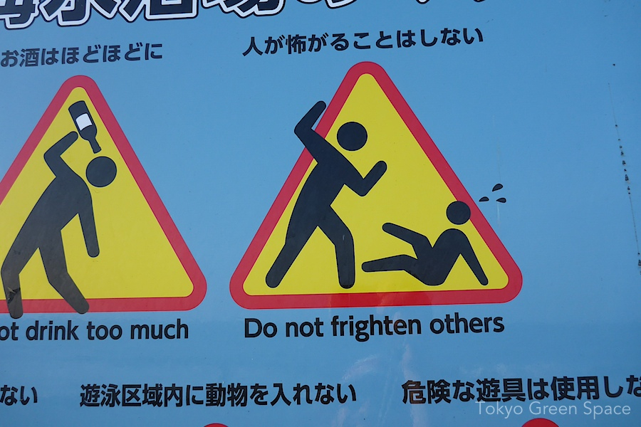 do_not_frighten_others_kamakura_beach