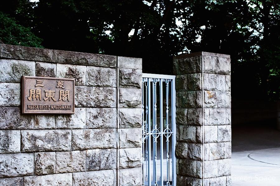 mitsubishi_kaitokaku_entrance_shinagawa