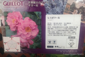 lespoir_rose2_balcony_nakano_label
